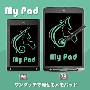 送料無料 My Pad 電子メモパッド 8.5インチ 12インチ 消しゴム機能追加あり