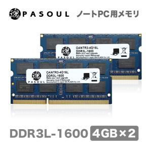 5年保証 プライベートブランド 送料無料 新品 ノートパソコン用メモリ PC3L-12800(DDR3-1600)  8GB 4GB×2枚 16チップ 低電圧仕様  宅急便コンパクト