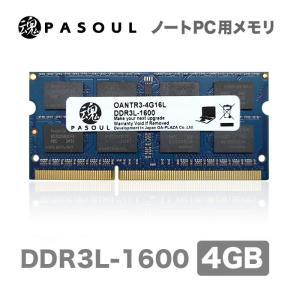 あんしんの5年保証 プライベートブランド 送料無料 新品 ノートパソコン用メモリ PC3L-12800(DDR3L-1600) 204pin S.O.DIMM 4GB 低電圧仕様 ヤマトネコポス