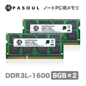 あんしんの5年保証 プライベートブランド 送料無料 新品 ノートパソコン用メモリ PC3L-12800(DDR3L-1600) 204pin S.O.DIMM 8GB×2枚 低電圧仕様
