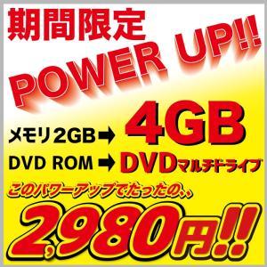 memory セール機種限定 メモリ 2GB→4GB に増設 ドライブ DVD→DVDマルチに変更 取り付け無料 ★単品購入不可★オプション|oa-plaza