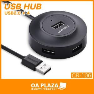送料無料 ノートパソコン デスクトップパソコン 用 4ポートUSB 2.0 ハブ PC フラッシュドライブ キーボード マウス カメラ プリンタなど対応 ネコポス oa-plaza