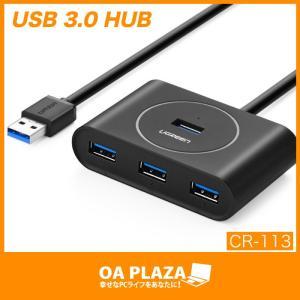 送料無料 ノートパソコン デスクトップパソコン 用 USB 3.0 ハブ 4ポート高速 HUB PS4 Microsoft Surface Ultrabooks MacBook 対応 ネコポス