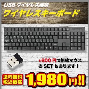 あすつく 無線 キーボード ワイヤレスキーボード 日本語キー 高性能 高コスパ 自動節電機能搭載 oa-plaza