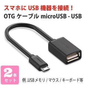 スマホにUSBマウスやキーボードを接続  マイクロUSBオス - USBメス OTG変換ケーブル ※...