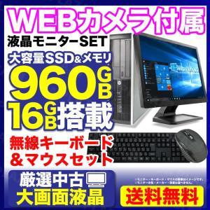 中古パソコン デスクトップパソコン 新品SSD 新品24型液晶 フルHD Windows10 Windows7 第3世代Corei5 CPU メモリ4GB DVDマルチ Office 付 HP Compaq
