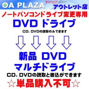 drive ドライブ変更オプション 新品DVDマルチへ変更 ★単品購入不可★オプション|oa-plaza