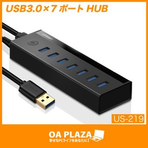 USB3.0 ハブ 7ポート 5Gbps転送 セルフパワー ...