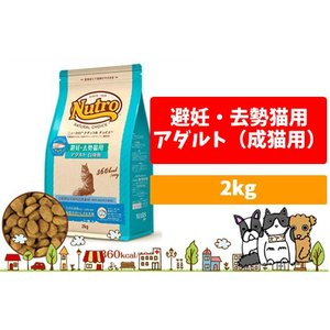 ニュートロナチュラルチョイス 避妊・去勢猫用アダルト白身魚(成猫用)2kg