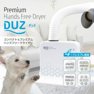 イツワ商事 DUZ(デュズ)コンパクト&プレミアム ハンズフリードライヤー1台