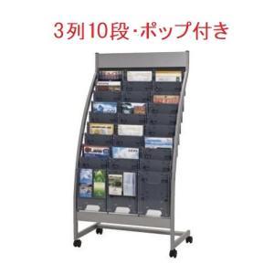 パンフレットスタンド PSR-C310|oaks-net