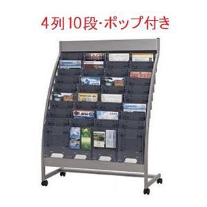 パンフレットスタンド PSR-C410|oaks-net