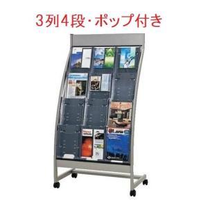 パンフレットスタンド PSR-C304|oaks-net