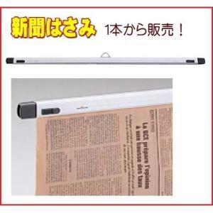 新聞紙1日分が挟めます。