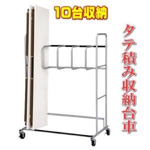 折りたたみテーブル収納台車 【DS-10T】|oaks-net