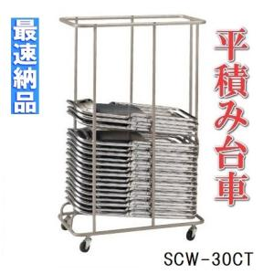 折りたたみ椅子収納台車  パイプ椅子収納台車  【SCW-30CT】|oaks-net