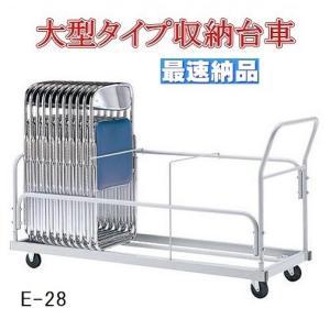折りたたみ椅子収納台車  パイプ椅子収納台車  【E-28】|oaks-net