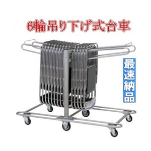 折りたたみ椅子収納台車  パイプ椅子収納台車  【TCW-11H】|oaks-net