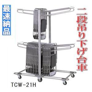 折りたたみ椅子収納台車  パイプ椅子収納台車  【TCW-21H】|oaks-net