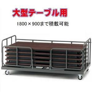 折りたたみテーブル収納台車 【FDT-900】|oaks-net