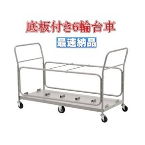 折りたたみ椅子収納台車  パイプ椅子収納台車  【SCW-30DS】|oaks-net