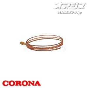 油配管部材 油配管用セット UIB-X5 CORONA(コロナ)|oasis-happylife