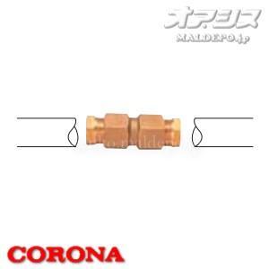 油配管部材 I型継ぎ手 OS-22 CORONA(コロナ)|oasis-happylife