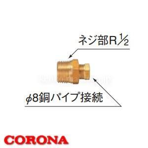 油配管部材 継ぎ手 OS-24 CORONA(コロナ)|oasis-happylife