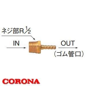油配管部材 銅管ホース口 OS-25 CORONA(コロナ)|oasis-happylife