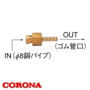 油配管部材 ホースエンド OS-26 CORONA(コロナ)|oasis-happylife