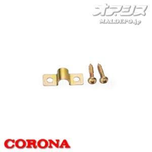 油配管部材 止め金具 OS-32 CORONA(コロナ)|oasis-happylife