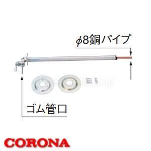 油配管部材 壁抜用コック OS-11 CORONA(コロナ)|oasis-happylife