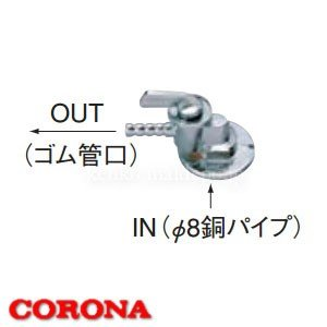 油配管部材 壁抜用コック OS-12 CORONA(コロナ)|oasis-happylife