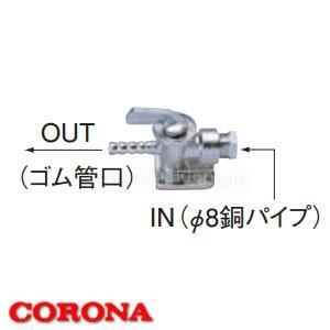油配管部材 屋内用コック OS-14 CORONA(コロナ)|oasis-happylife