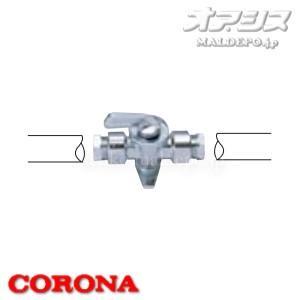 油配管部材 屋内用コック OS-18 CORONA(コロナ)|oasis-happylife