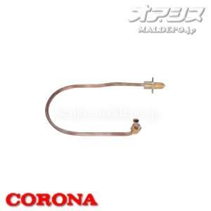 油配管部材 右配管用パイプ OS-51 CORONA(コロナ)|oasis-happylife