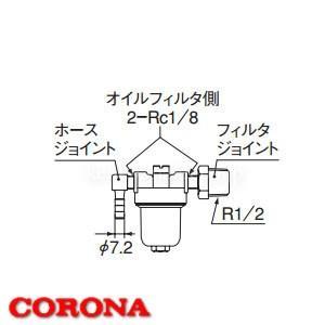 油配管部材 オイルフィルター OS-52 CORONA(コロナ)|oasis-happylife