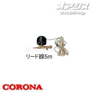 CORONA(コロナ) 油配管部材 給油検知装置オイルチェッカー OS-2|oasis-happylife