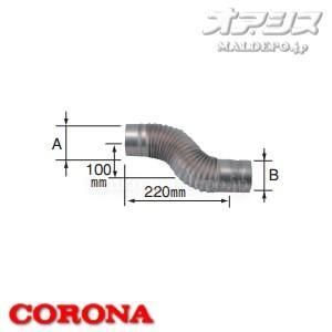 給排気筒延長部材 芯違い継ぎ手 UF-12 CORONA(コロナ)|oasis-happylife