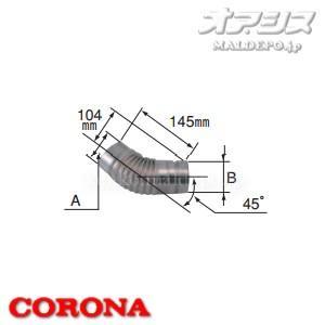給排気筒延長部材 45度エルボ UFG-11 CORONA(コロナ)|oasis-happylife