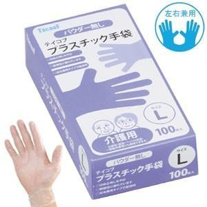 幸和製作所 テイコブプラスチック手袋(L) 100枚入り GL01L 左右兼用・パウダーフリー oasis-happylife