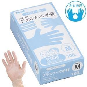 幸和製作所 テイコブプラスチック手袋(M) 100枚入り GL01M 左右兼用・パウダーフリー oasis-happylife