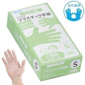 幸和製作所 テイコブプラスチック手袋(S) 100枚入り GL01S 左右兼用・パウダーフリー oasis-happylife
