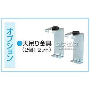高須産業(TKC) 天井吊金具 BF-TK-5 (BF-231SHA/BF-231SHC用)|oasis-happylife