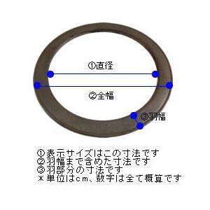 釜輪 39cm
