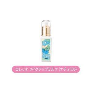 モルトベーネ ロレッタ 【Loretta】 メイクアップミルク(ナチュラル) 100ml oasis-leaf