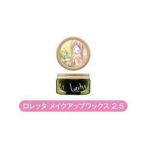 モルトベーネ ロレッタ 【Loretta】 メイクアップワックス 2.5 65g oasis-leaf
