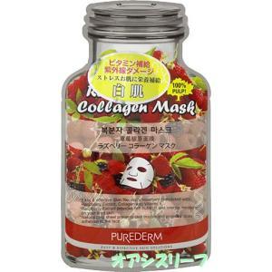 ピュアダム   【PUREDERM】 化粧水・乳液・クリームもいらない ラズベリー コラーゲンマスクマスク 18ml|oasis-leaf