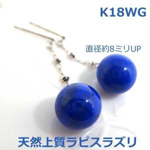 商  品  名 k18WGラピスラズリロングブラピアス■1845     使用貴金属 K18WG  ...