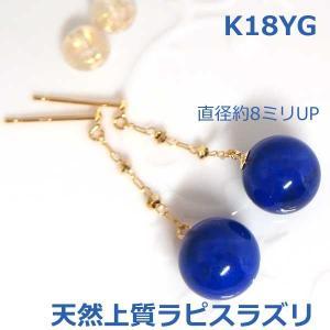 K18YGラピスラズリロングブラピアス■1845-1     使用貴金属 K18    使 用 石 ...
